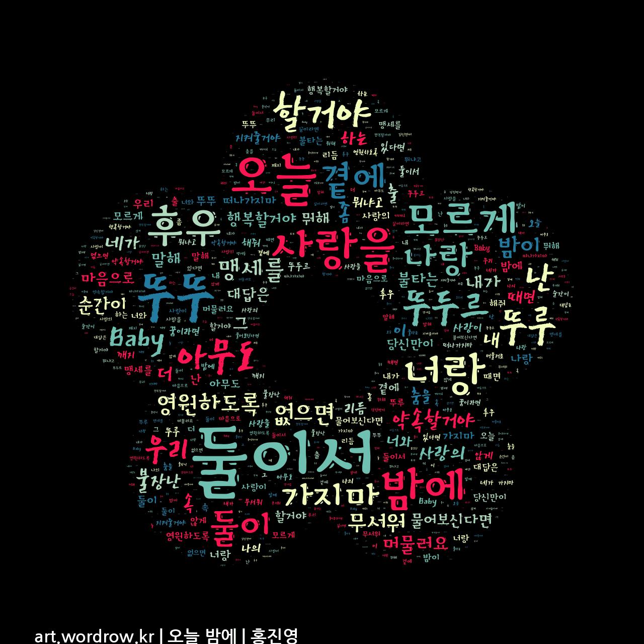 워드 아트: 오늘 밤에 [홍진영]-49